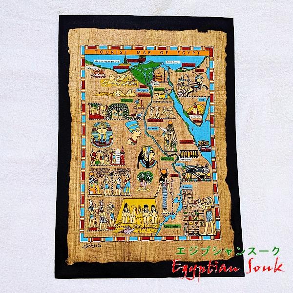 エジプトパピルス