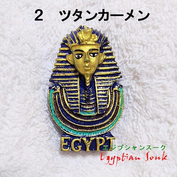 エジプトマグネットツタンカーメン