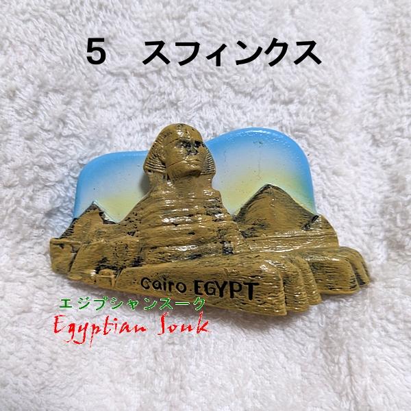 エジプトマグネットスフィンクスとピラミッド