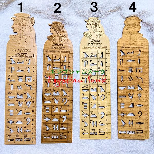 エジプト線引