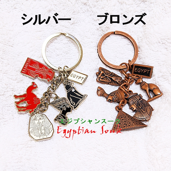 エジプトキーリング