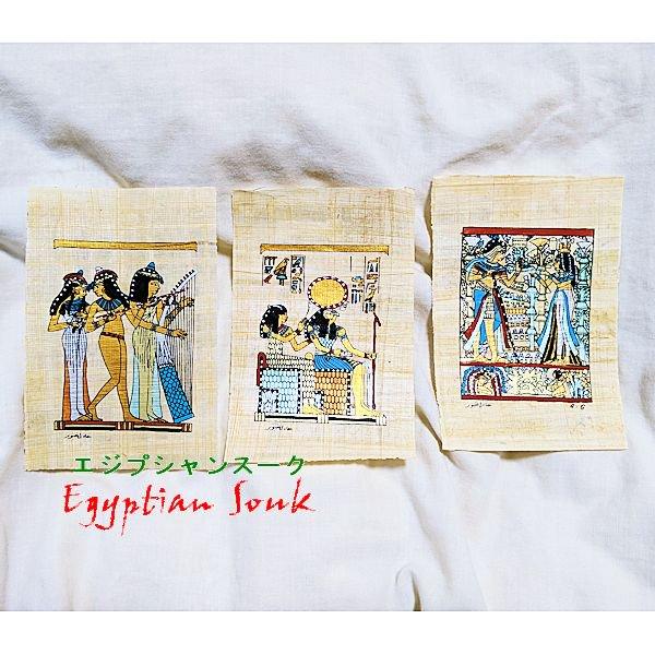 パピルス紙絵画3枚セットA ツタンカーメン夫妻・太陽神姿のホルス・音楽女