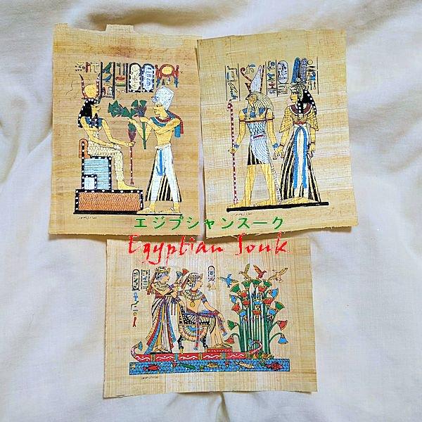 パピルス紙絵画3枚セットB ハトホルと王・ホルスと王妃・ツタンカーメン夫妻