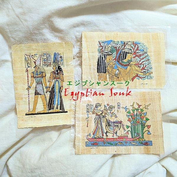 パピルス紙絵画3枚セットC ホルスと王妃・神官たち・ツタンカーメン夫妻
