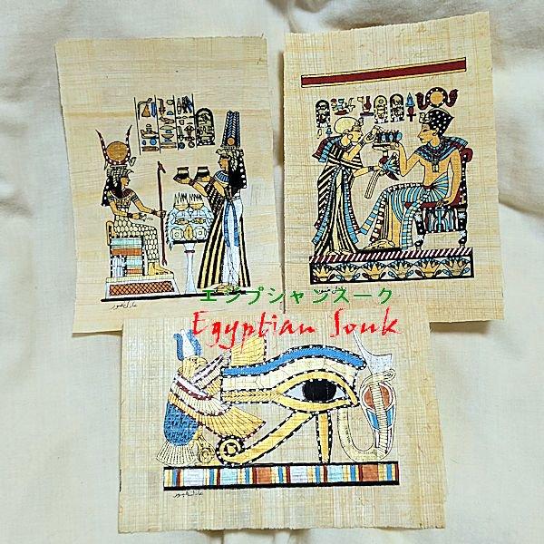 パピルス紙絵画3枚セットD  ハトホルと王妃・ツタンカーメン夫妻・ホルスの目