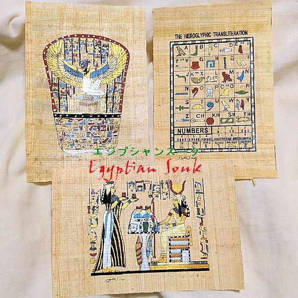 パピルス紙絵画3枚セットE イシスウイング・ヒエログリフリスト・ハトホルと王妃