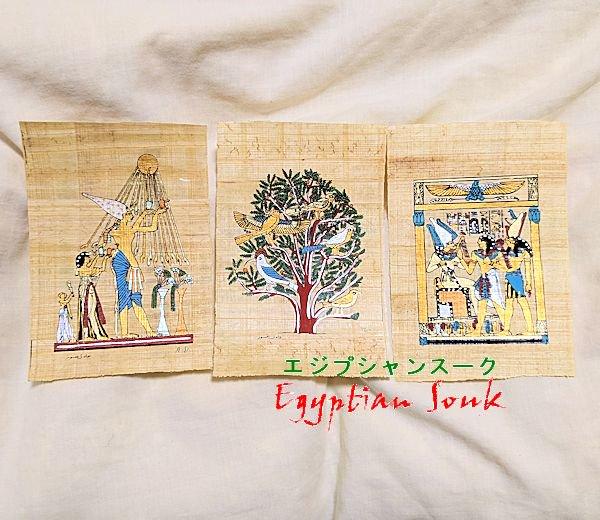 パピルス紙絵画3枚セットF 太陽神アテン・生命の木・オシリスとホルス