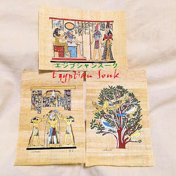 パピルス紙絵画3枚セットG 太陽神ラーとホルス・王を祝福するトトとホルス・生命の木