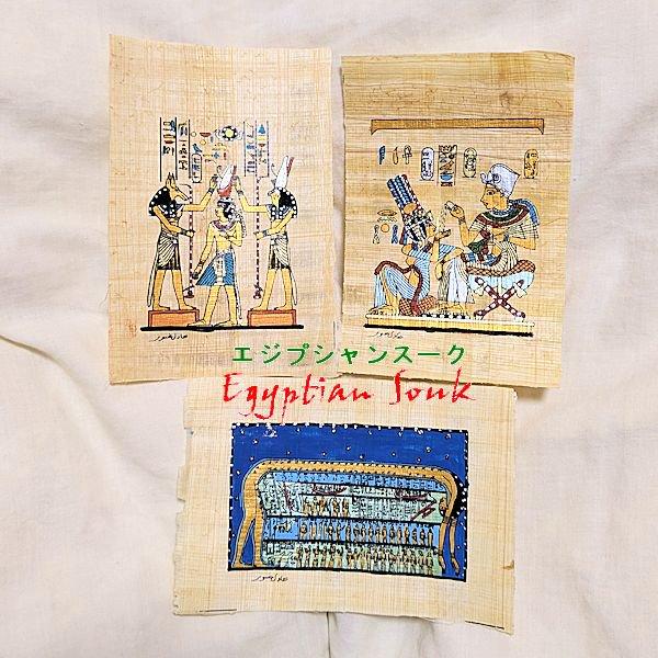 パピルス紙絵画3枚セットL 王を祝福するホルスとアヌビス・ツタンカーメン夫妻・天空の女神ヌト